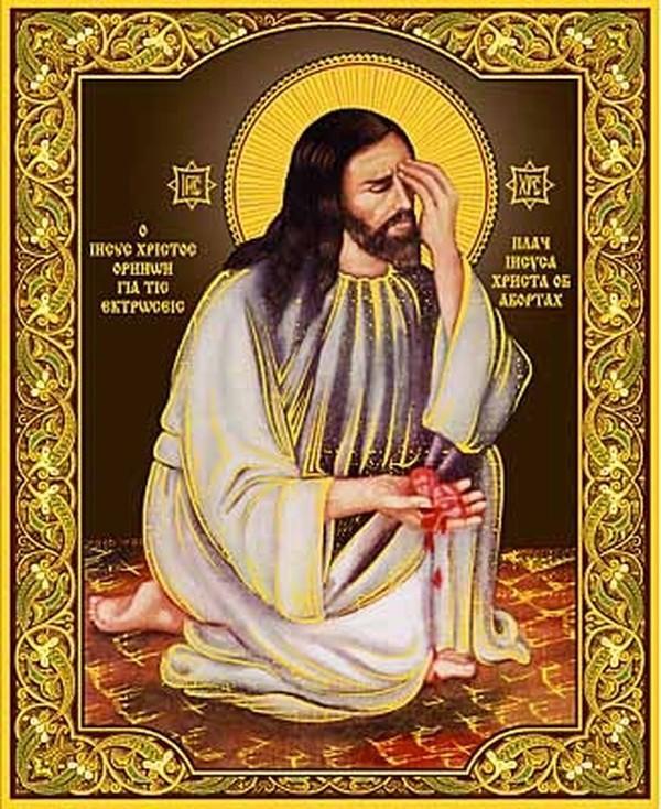 молодым семьям, «Моление (плач) Иисуса Христа об абортах»