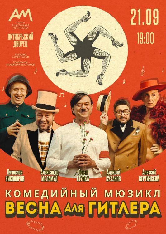 весна для Гитлера, афиша, Меламуд, Ступка, Киев