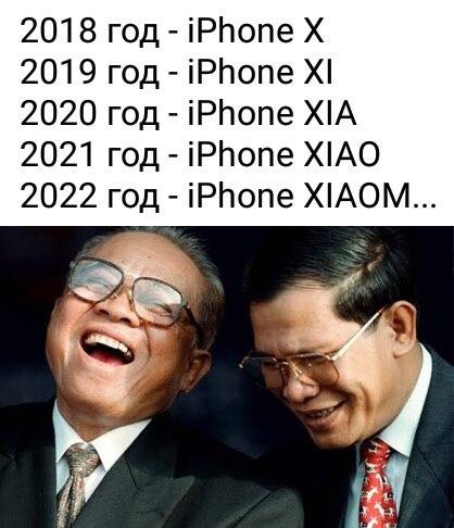 фишки дня, мем, iPhone, xiaomi