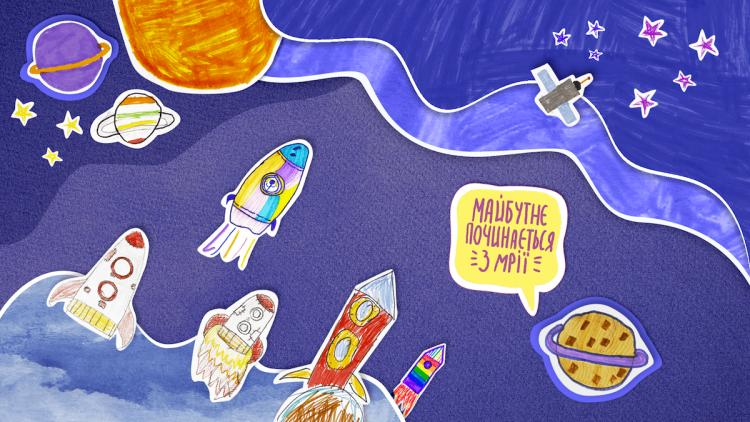 Здійсни мрію, проект, космос, рисунки детей