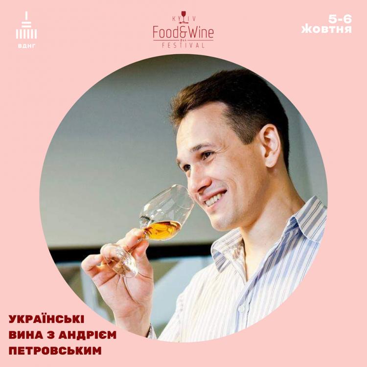 Kyiv Food and Wine, фестивль вина, Киев, ВДНГ, эксперт Андрей Петровский