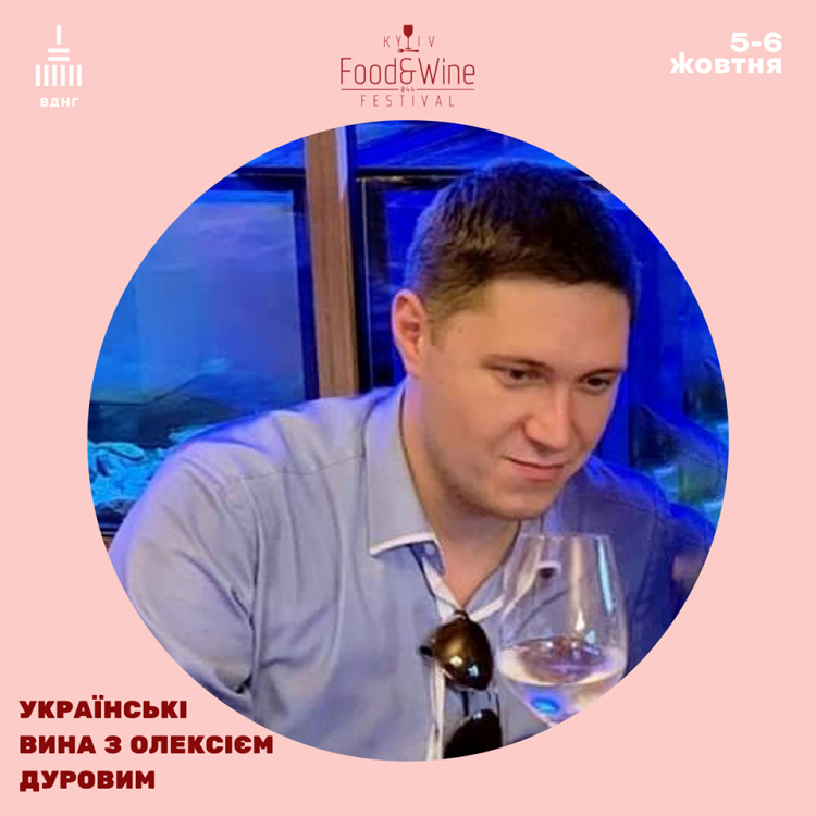 Kyiv Food and Wine, фестивль вина, Киев, ВДНГ, эксперт Алексей Дуров
