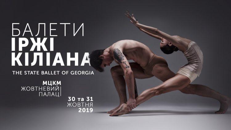 Афиша Грузинского театра оперы и балета
