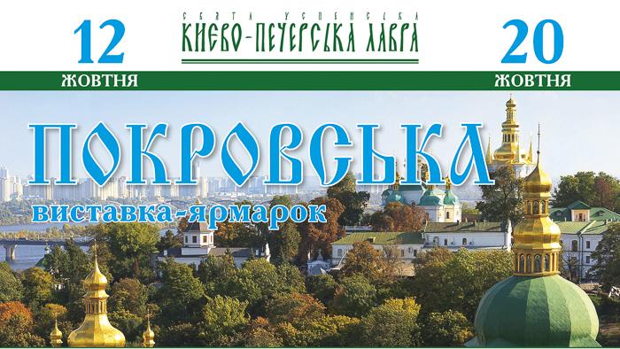 ТОП-7 бесплатных событий ближайших дней в Киеве, Покровская выставка в Киево-Печерской лавре
