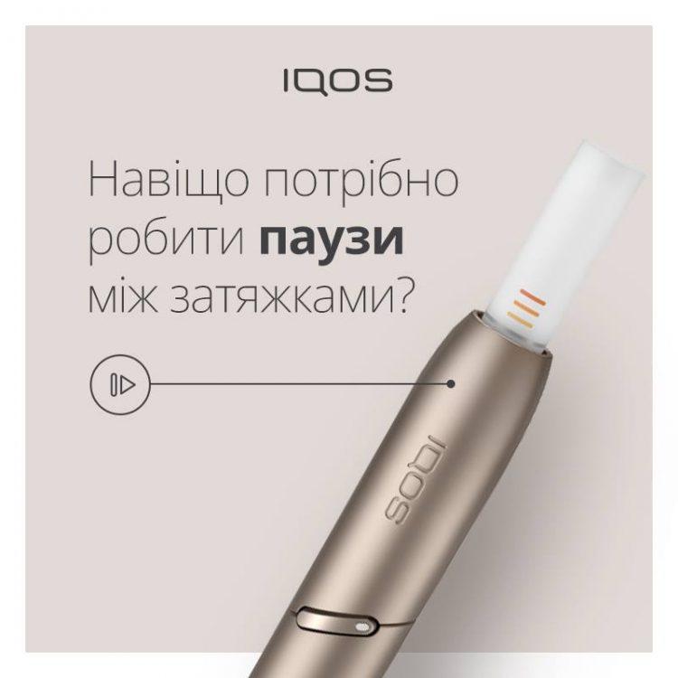 как использовать iqos, айкос, курение, замена сигарет