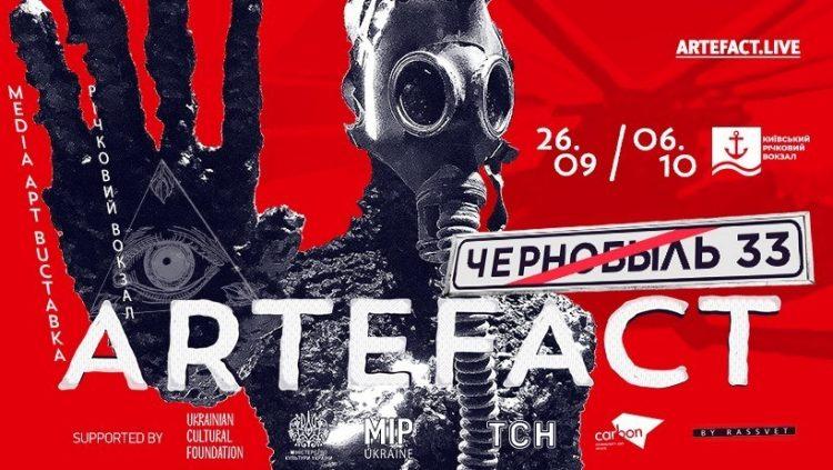 Бесплатно в Киеве в октябре 2019, ARTEFACT, Chernobyl 33, Киев, выставка, афиша речной вокзал