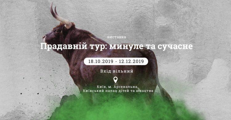 ТОП-7 бесплатных событий ближайших дней в Киеве, Древний тур: прошлое и настоящее