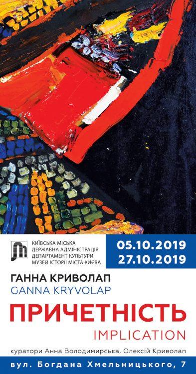 выставка Анны Криволап, Киев, афиша