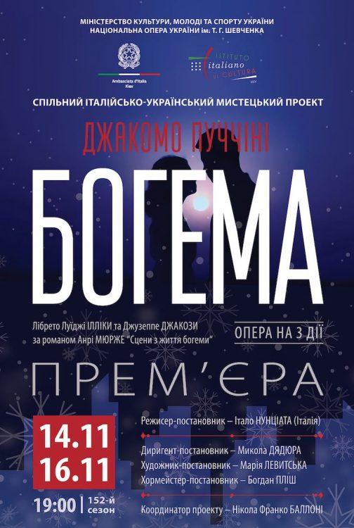 Богема, опера, Национальная опера в ноябре 2019, на что пойти, афиша LifeGid