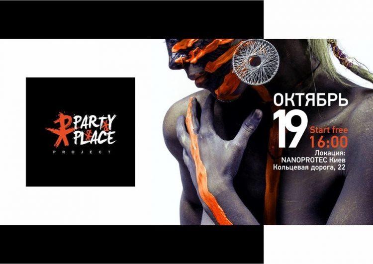 Афиша в Киеве – куда сходить бесплатно