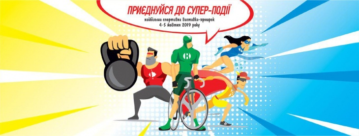 Куда сходить бесплатно, Киев, SportFestUA