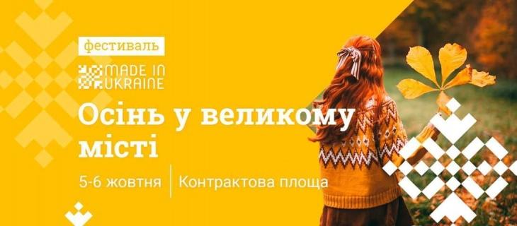 Киев, куда сходить бесплатно, афиша, Фестиваль Осень в большом городе, Made in Ukraine