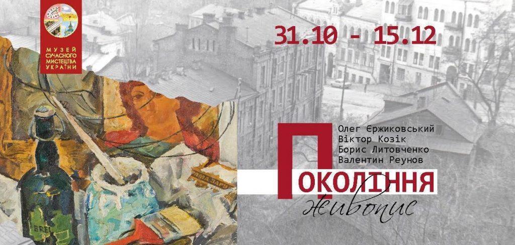 киев, афиша, бесплатно пойти на выходные, выставка поколения