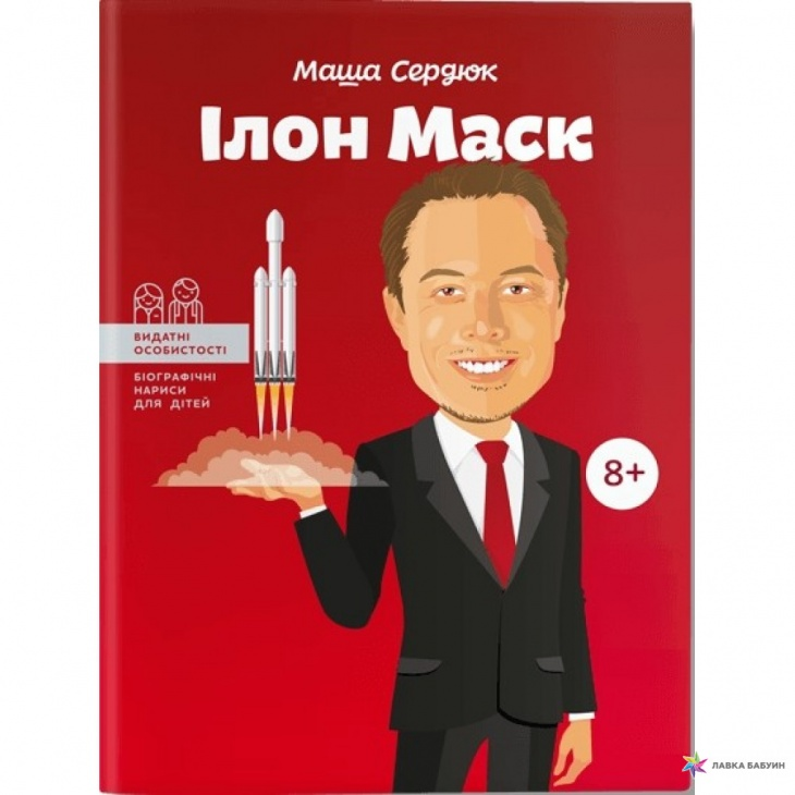 Илона Маск, книга для детей, Сердюк