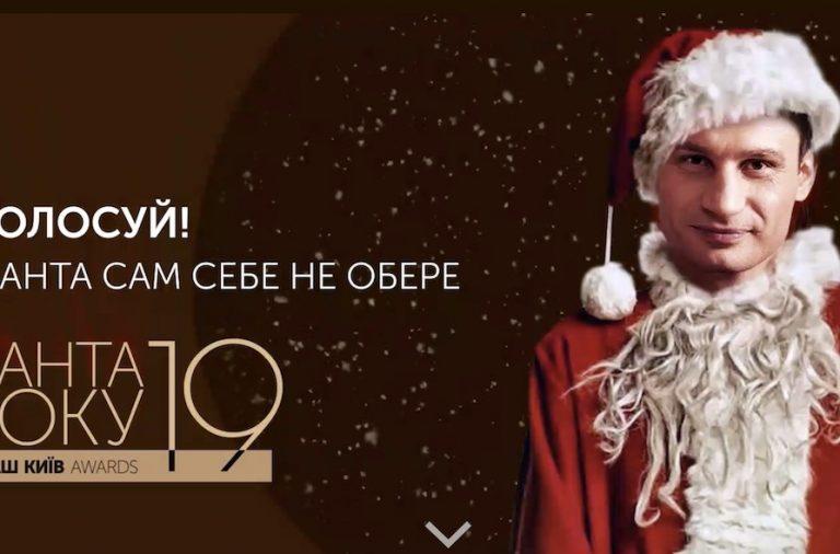 Санта года, Кличко, Санта Киева