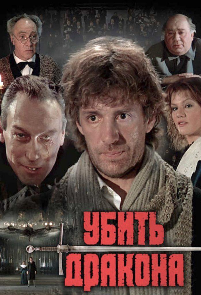 убить дракона, Евгений Шварц, Марк Захаров, кадр из фильма, афиша