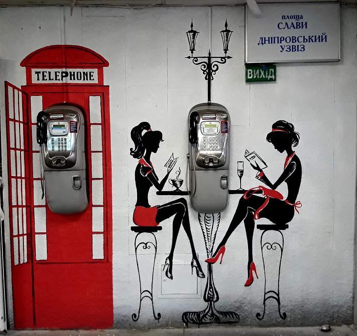 История уличных телефонов