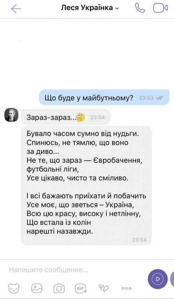 астро-бот Viber, гороскоп, Леся Украинка