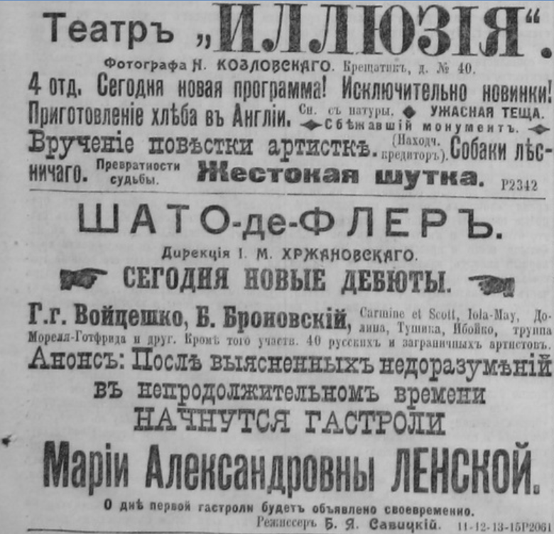 старая афиша, киев, театр