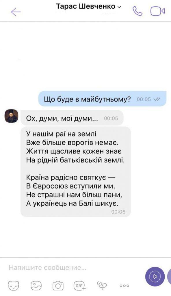 астро-бот, гороскоп, viber, Тарас Шевченко