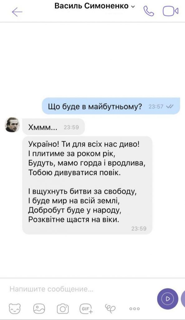 астро-бот Viber, гороскоп, Симоненко