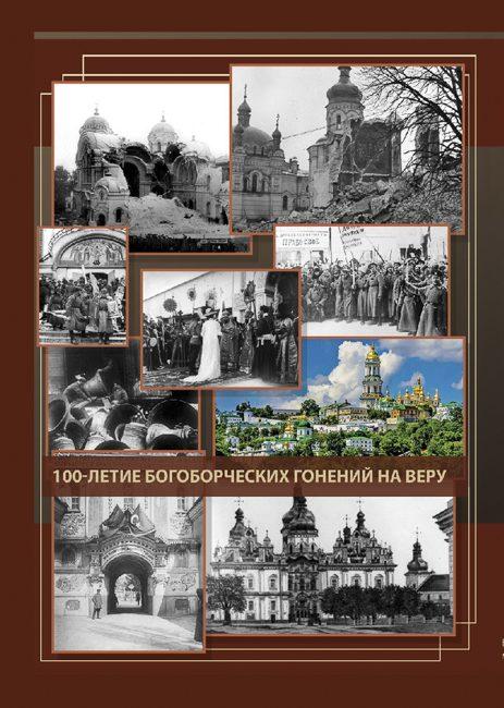 книга Священномученик Владимир (Богоявленский)и начало гонений на православную церковь в ХХ веке, иллюстрации, фото