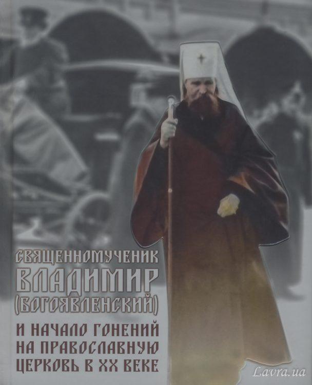 книга Священномученик Владимир (Богоявленский)и начало гонений на православную церковь в ХХ веке