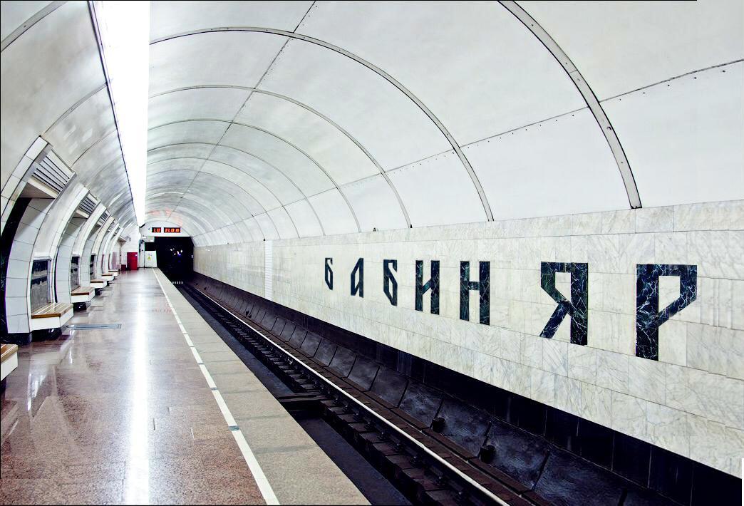 """В Киеве может появиться станция метро """"Бабий яр"""""""