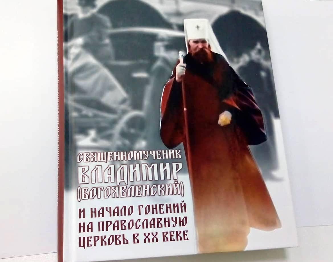 Священномученик Владимир и история православия Украины в новой книге