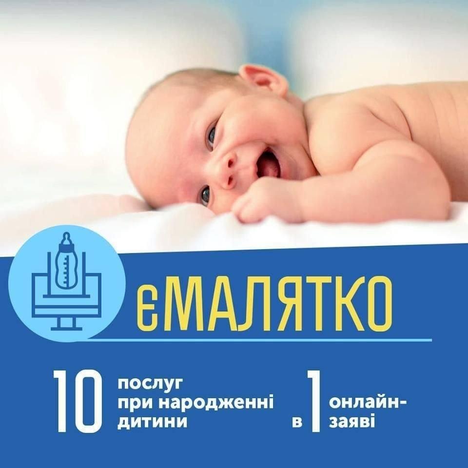 еМалятко, какие услуги можно получить, услуга, онлайн, молодые родители, ребенок, Украина, Киев