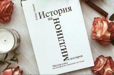 история на миллион долларов, Роберт Макки, Ольга Гук, обзор книги, lifegid