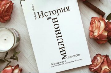 история на миллион долларов, Роберт Макки, Ольга Гук, обзор книги, lifegid
