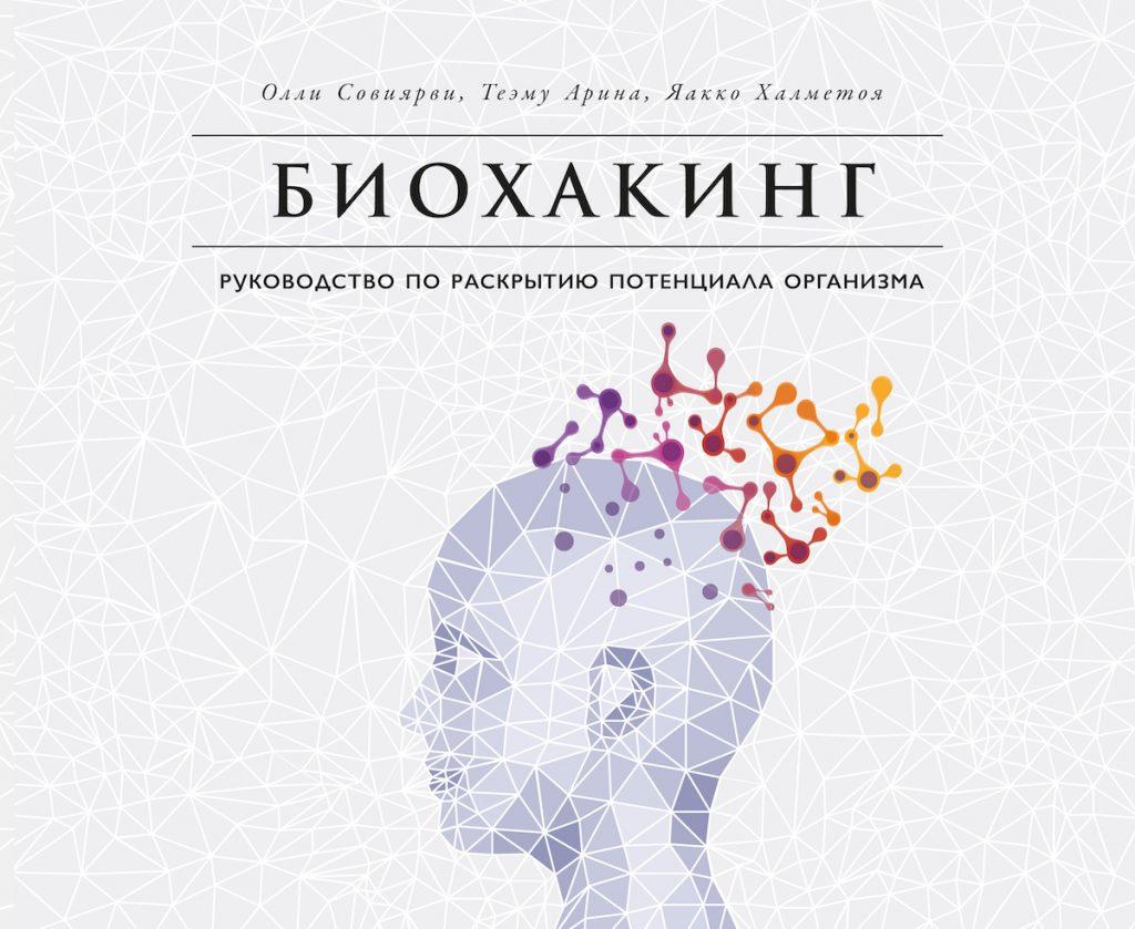 Книга для карантина, Биохакинг. Руководство по раскрытию потенциала организма