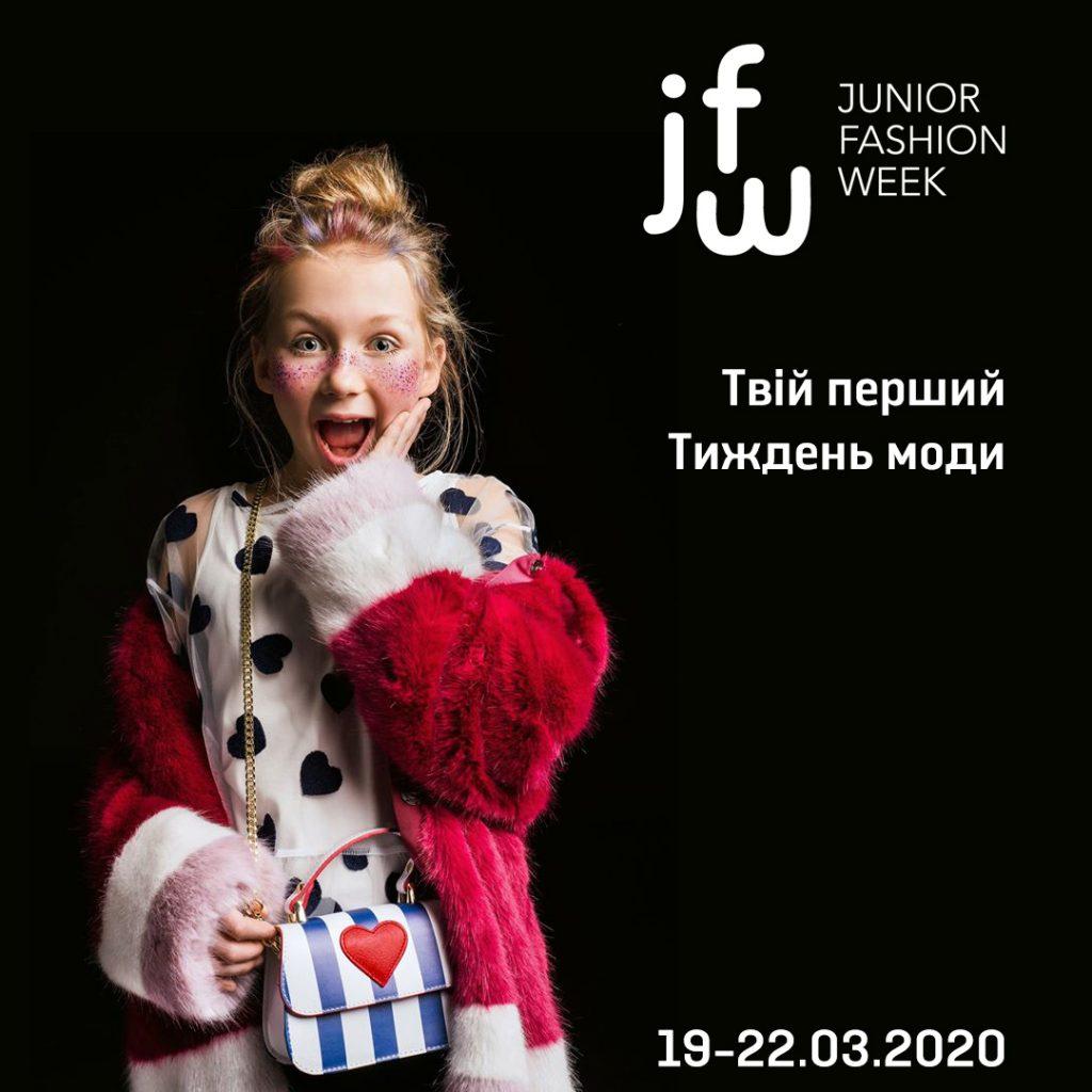 Украинская детская неделя моды, афиша, Киев, Парковый