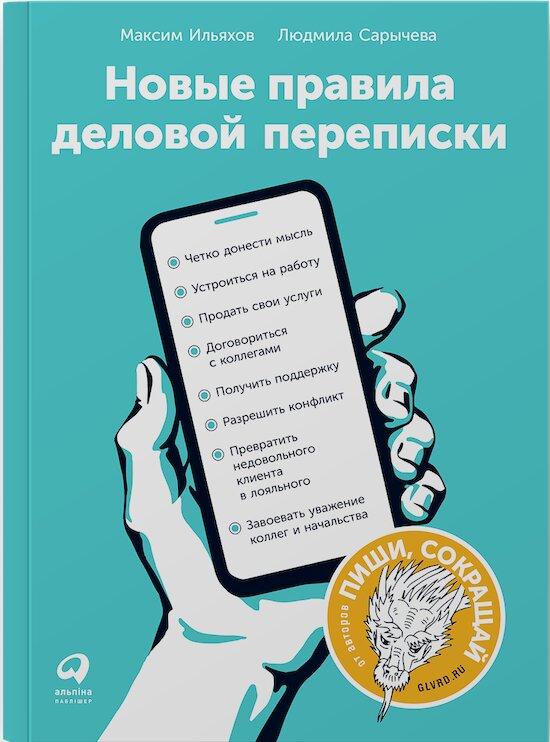 Книга для карантина, Новые правила деловой переписки