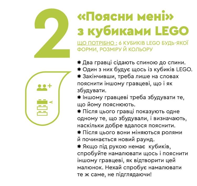 ігри Lego, діти, поради, кубіки, поясни, коронавірус, ідея