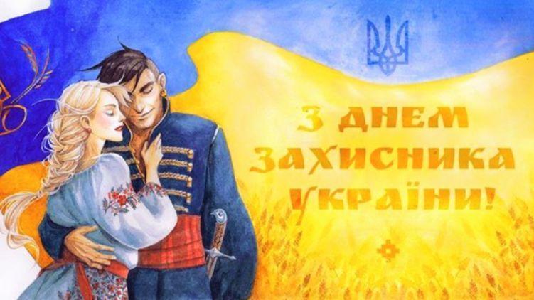День защитника Украины, Поздравления, открытки, картинки