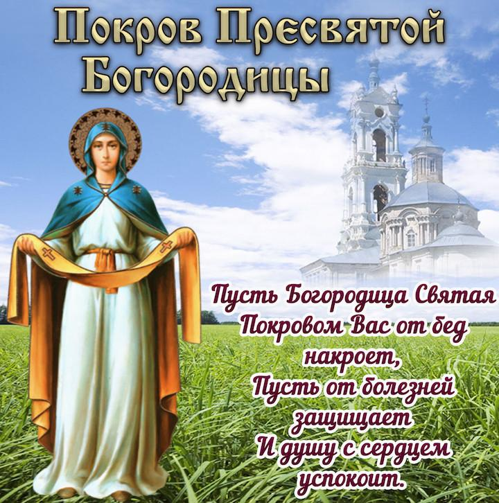 Покров Пресвятой Богородицы открытки поздравления