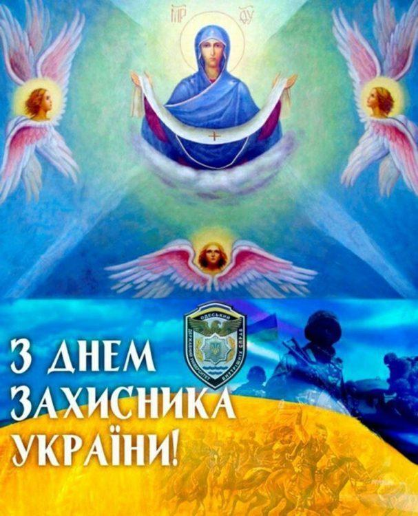 Покров Пресвятой Богородицы, День защитника Украин, Поздравления, открытки, картинки