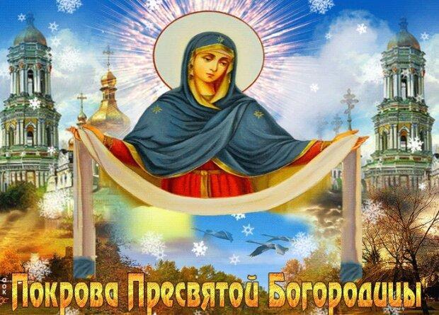 Покров Богородицы открытки поздравления