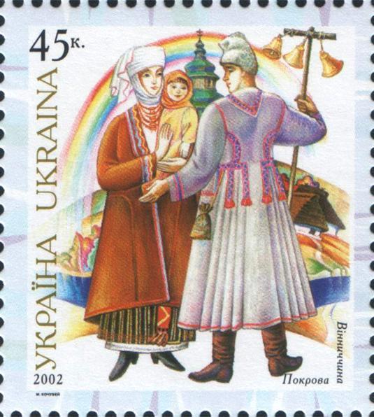 Покрова, свадьбы, марка, Украина