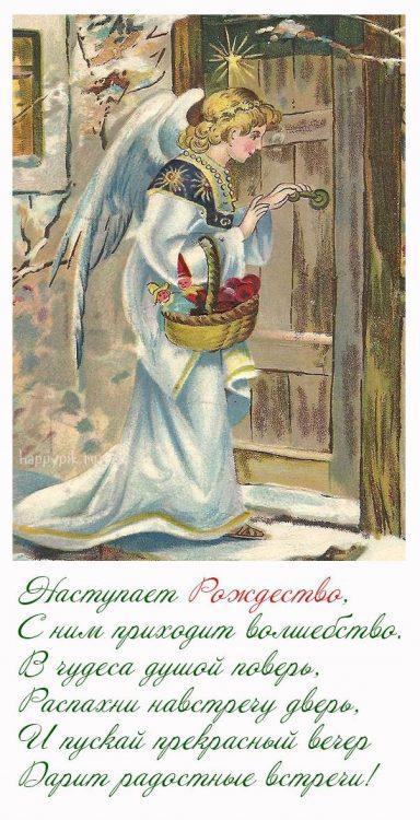 Поздравления с Рождеством – открытки, картинки, фото