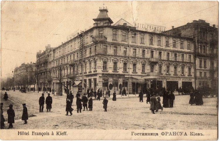 История Киева – улица Богдана Хмельницкого, отель Франсуа