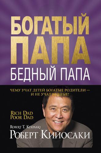Богатый папа, книга, Какие книги прочитать до 30 лет