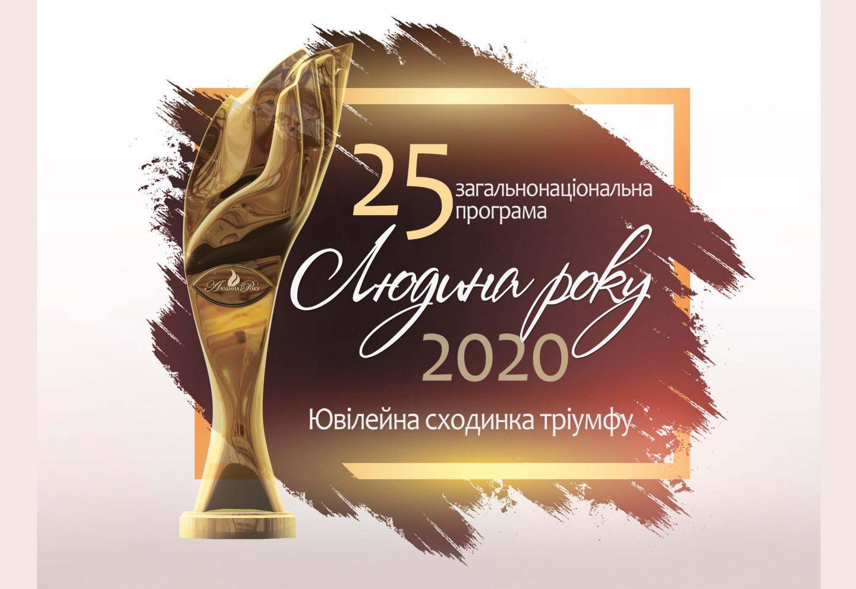 «Человек Года – 2020» – лучшие промышленники Украины