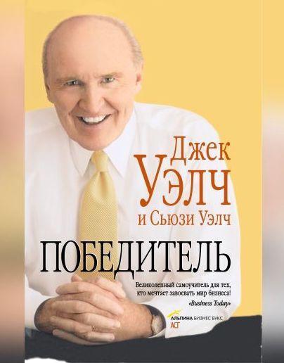 книга, победитель