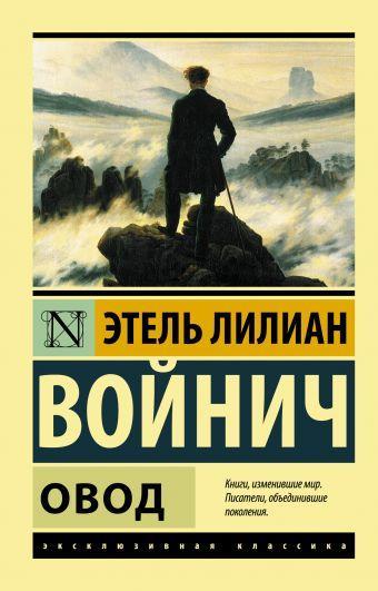 Этель Лилиан Войнич, Овод, книга