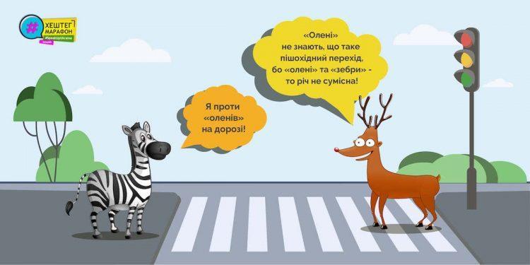 Хештег-Марафон, конкурс, школьники, правила дорожного движения, зебра, олень