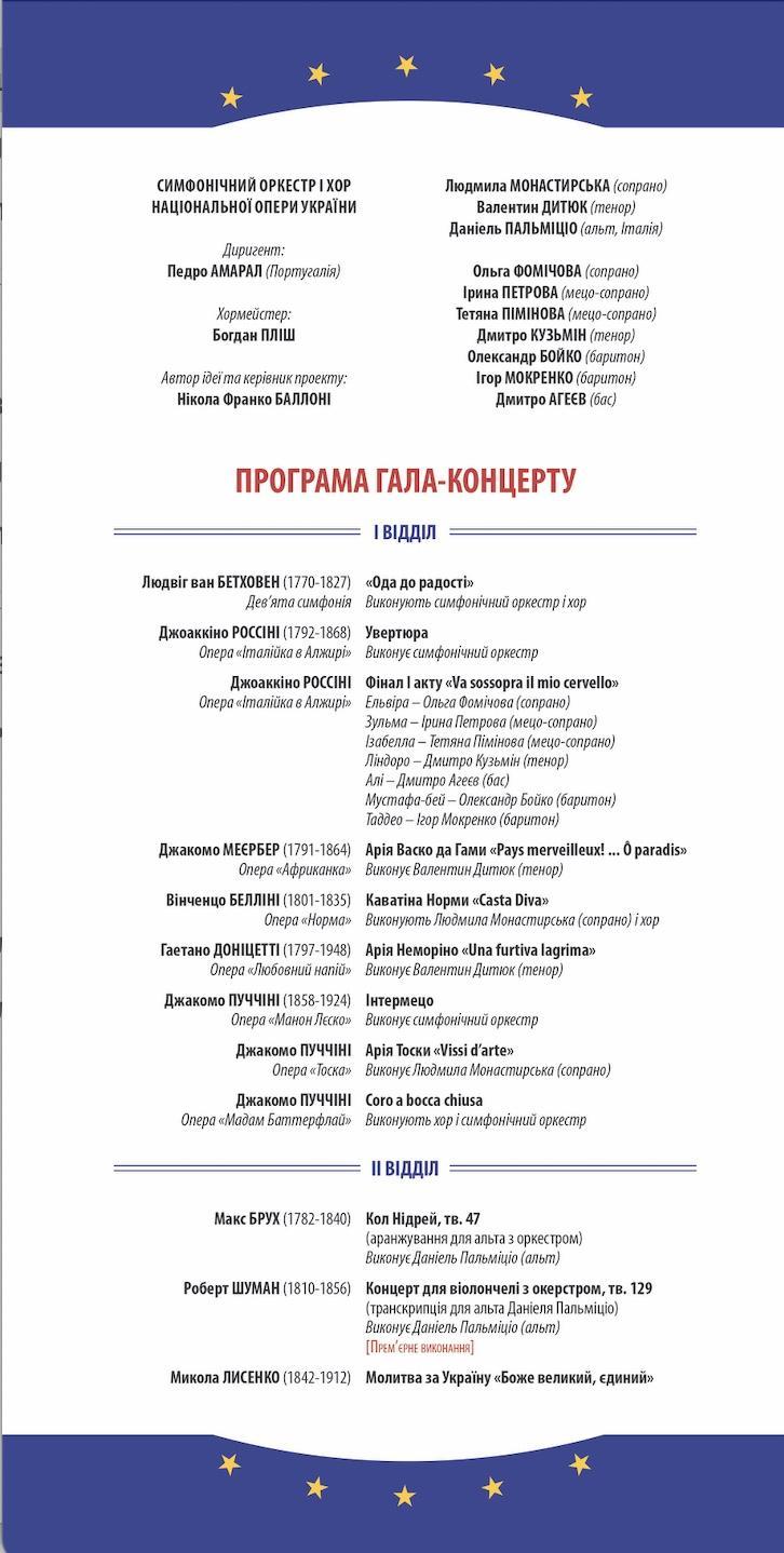 gala europa, афиша, Опера, Киев, культура, программа