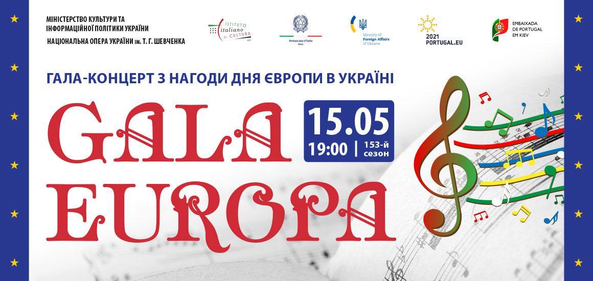 День Європи в Національній опері України – йдемо на Gala Europa!